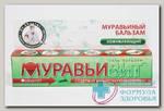 Муравьивит гель-бальзам заживляющий 44мл болеутоляющий N 1