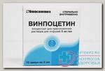 Винпоцетин концентрат д/пригот р-ра амп 5мг/мл 2мл N 10