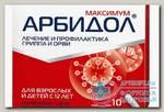 Арбидол максимум 200 мг N 10