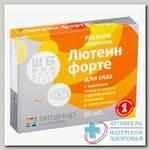 Лютеин форте витамины д/глаз витамир БАД таб п/о N 30