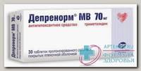 Депренорм МВ тб п/об 70мг N 30
