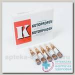 Кетопрофен р-р д/в/в в/м введ 50мг/мл 2 мл амп N 5