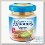 Баб лукошко Пюре говядина/кабачок 100г N 1