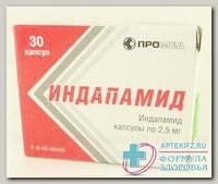 Индапамид капс 2.5мг N 30