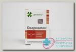 Овариамин тб п/кишечнораств оболочкой N 40