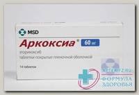 Аркоксиа тб п/о 60 мг N 14