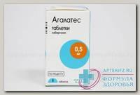 Агалатес тб 0,5 мг N 8
