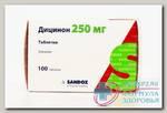 Дицинон тб 250мг N 100