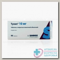 Тулип тб п/о 10 мг N 90