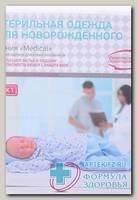 ФЭСТ комплект детский стерильный (ползунки, распашонка, чепчик) р.56-36 бежевый/красный N 1