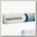 Ацикловир Озон крем 5% 5мл N 1
