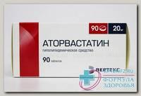 Аторвастатин Вертекс тб 20 мг N 90