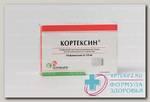 Кортексин лиофилизат д/приг р-ра д/в/м введ фл 10мг N 10