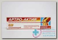 Артро-Актив бальзам масляный согревающий 20гр N 1