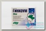 Гинкоум капс 40 мг N 60