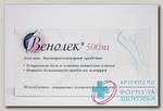Венолек тб п/о плен 500 мг N 30
