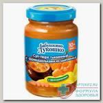 Бабушкино лукошко суп-пюре тыквенный с фрикадел из цыпленка 10+мес 190г N 1