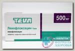 Левофлоксацин-Тева тб п/о плен 500мг N 14
