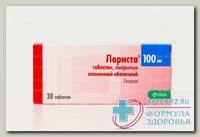 Лористатб п/о плен 100 мг N 30