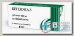 Бензонал 100 мг таб N50