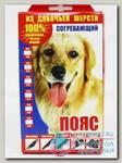 Пояс из собачьей шерсти Буран р-р 44-46 N 1