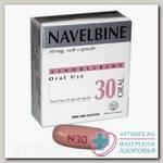 Навельбин капс 30 мг N 1