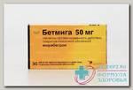 Бетмига тб п/о 50 мг N 30