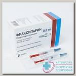 Фраксипарин 5700МЕ шпр 0.6мл N 10