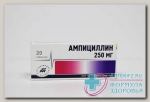 Ампициллин тб 0.25г N 20