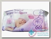 Violet влажные салфетки д/детей без отдушки N 60