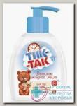 Тик-так жидкое мыло детское 300мл д/рук с ромашкой N 1