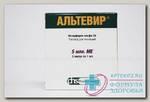 Альтевир р-р д/и 5млн МЕ 1 мл N 5