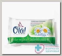 Ola салфетки д/интимной гигиены солнечная ромашка с экст ромашки и календулы N 15