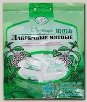 Леденцы Лакричные мятные б/сахара 30г N 1