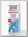 Скорая помощь бальзам д/тела д/суставов и мышц разогрев Капсаицин 10% 100 мл N 1