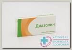 Диазолин Озон тб 100 мг N 10
