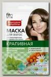 FitoКосметик маска д/волос восстановление и питание крапивная с ромашкой и облепихой 30мл N 1