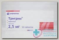 Тригрим тб 2.5 мг N 30