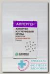 Аллерген из гречневой крупы д/диагностики р-р д/кожных проб N 1