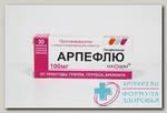Арпефлю тб п/о плен 100 мг N 30