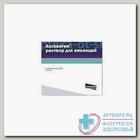 Актовегин амп 80мг 2мл N 25