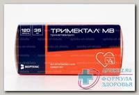 Тримектал МВ (триметазидин)тб п/о с модиф высв 35 мг N 120