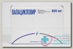 Валацикловир Изварино Фарма тб п/о плен 500 мг N 50