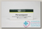 Метронидазол тб 250 мг N 40