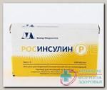 Росинсулин Р р-р д/инекц 100МЕ/мл флакон 5мл N 5