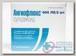 Ангиофлюкс р-р 600 ЛЕ/2 мл амп 2 мл N 10