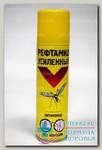 Рефтамид Экстра усиленный антикомар аэрозоль 150 мл N 1