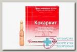 Кокарнит лиоф д/приг р-ра в/м 187,125мг N 3 + раств-ль 2мл N 3