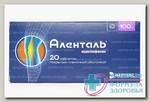 Аленталь тб п/о плен 100 мг N 20