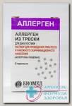 Аллерген из трески д/диагностики р-р д/провед прик-теста и накож скариф нанесения N 1